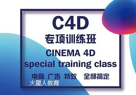 北京C4D软件设计精品就业班