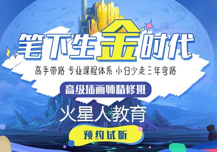 北京商业插画师精修培训班
