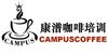 广州CAMPUS康潽咖啡培训学院