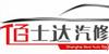 上海佰士达汽修学院