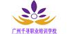 广州千寻化妆美甲韩式半永久培训学校
