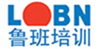 上海鲁班培训中心