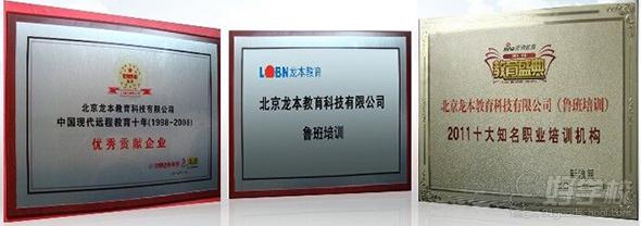 上海鲁班培训-学校荣誉