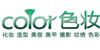 貴州省色妝化妝造型學校