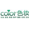 贵州省色妆化妆造型学校