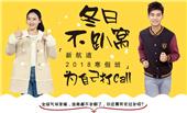 深圳新航道英语2018年寒假班招生开始啦_最新优惠