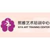 广州花都熙雅艺术培训中心