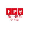 广州FPV第一视角学习法