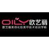深圳欧艺丽美容化妆美甲技术培训学校