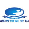 广州越秀职业培训学校