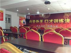 上海内圣演讲口才培训