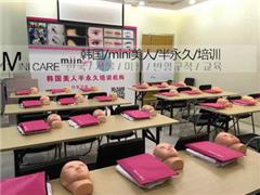 上海半永久中国讲师班课培训