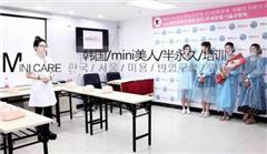 上海韩式皮肤管理培训班