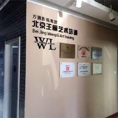 北京时尚影楼彩妆培训精英班