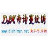 北京帝诗蔓纹绣培训学校