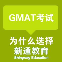 关于GMAT考试,你需要知道