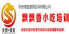 杭州飘飘香小吃培训学校