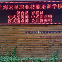 上海中式烹调师初级培训