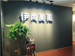 上海松江专业彩妆化妆培训