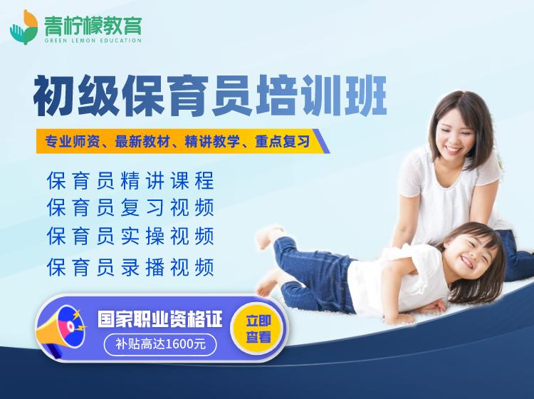 深圳国家初级保育员培训课程