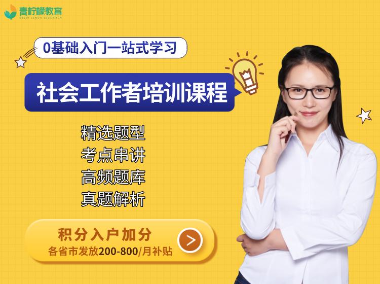 深圳社工师培训课程