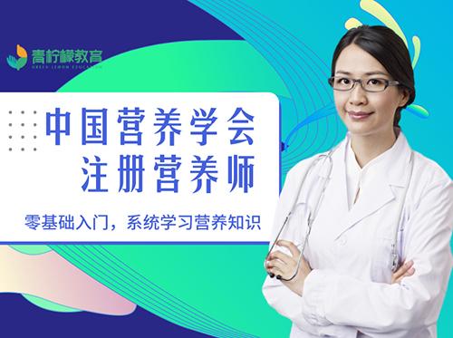 中国营养师协会注册营养师/技师培训深圳班