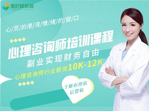 深圳ACI注冊國際心理咨詢師(CIPC)培訓課程