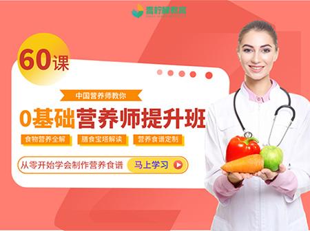 深圳公共營養師培訓課程