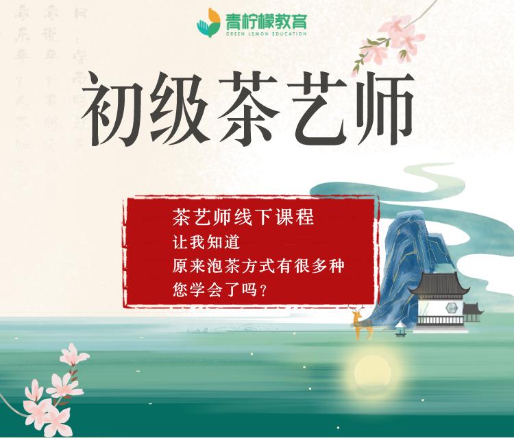 深圳福田初级茶艺师兴趣班