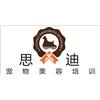 广州思迪宠物美容研修学苑