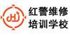 深圳红警维修培训学校