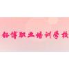东莞市钰博职业培训学校