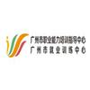 广州市就业训练中心