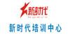 广州新时代培训中心