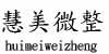 广州慧美微整培训学校