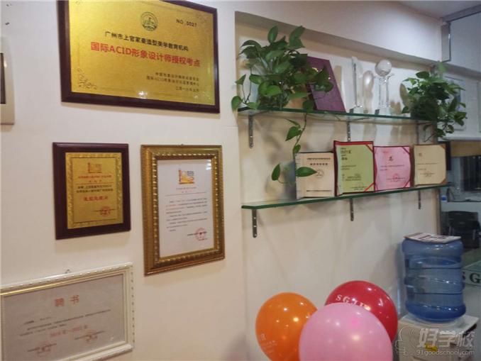 广州上官家豪造型美学机构获奖荣誉