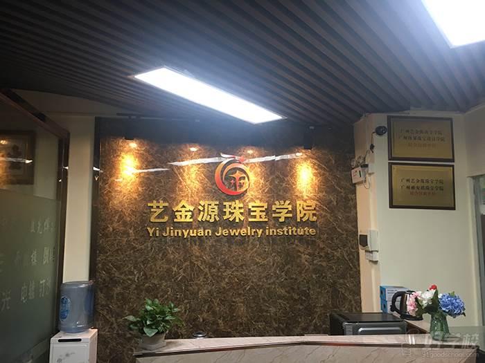 广州艺金源珠宝学院