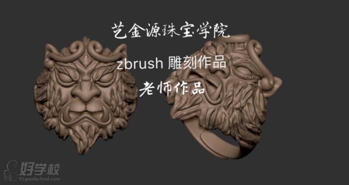广州艺金源珠宝学院  老师作品