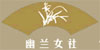 北京幽兰女社美育培训中心