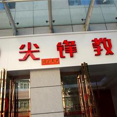 武汉小学1~2年级语文辅导小班