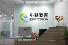 北京小路教育北京校区图