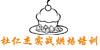 杭州杜仁杰实战烘焙培训中心