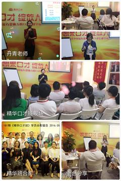 北京演讲与口才企业特训课程