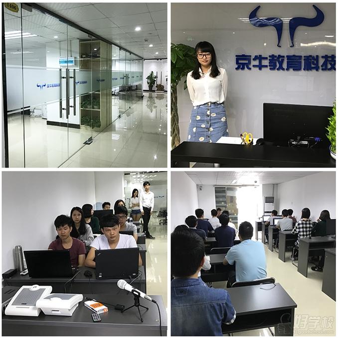 广州京牛教育(学院环境)