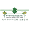 北京荷兰布尔玛国际花艺学院