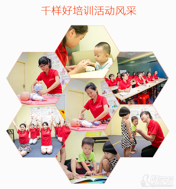 广州千样好职业培训学校教学风采