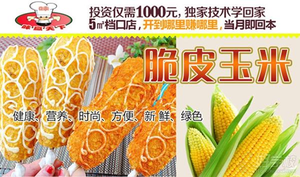 脆皮玉米创业优势