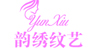 广州韵绣纹艺培训学校