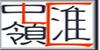 广州中领汇教育