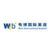 南京韦博英语培训学校